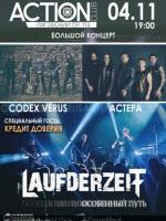 4 ноября, Laufderzeit & друзья (Action Club)