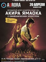 20 апреля, Akira Yamaoka Band (Aurora Concert Hall)