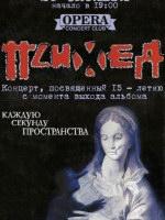 29 октября, ПСИХЕЯ (Opera Concert Club)