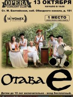 13 октября, Отава Ё (Opera Concert Club)