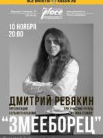 10 ноября, Дмитрий Ревякин (Place)