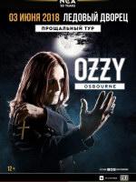 3 июня, Ozzy Osbourne (Ледовый дворец)