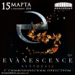 15 марта, Evanescence (Юбилейный CК)