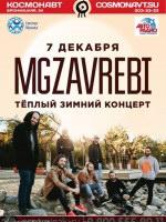 7 декабря, Mgzavrebi (Космонавт)