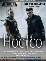 30 ноября, HOCICO (Opera Concert Club)