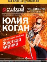 19 ноября, Юлия Коган (ClubZal)