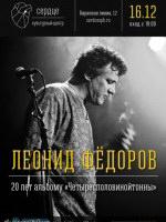 16 декабря, Леонид Фёдоров (Сердце)