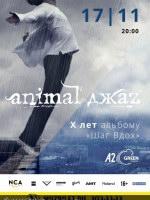 17 ноября, Animal ДжаZ (A2 Green Concert)