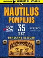 2 ноября, Наутилус Помпилиус (БКЗ Октябрьский)