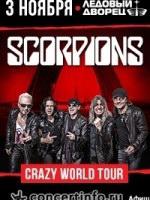 3 ноября, The Scorpions (Ледовый дворец)