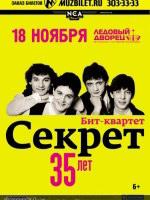 18 ноября, Секрет (Ледовый дворец)