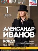 1 ноября, А. ИВАНОВ и группа РОНДО (Aurora Concert Hall)