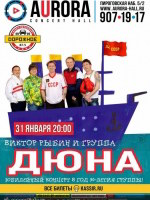 31 января, ДЮНА (Aurora Concert Hall)
