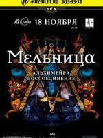 18 ноября, МЕЛЬНИЦА (A2 Green Concert)