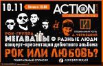 10 ноября, Мегаватты (Action Club)