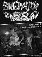 9 ноября, ВИБРАТОР (Fish Fabrique Nouvelle)