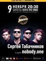9 ноября, С.Табачников и nobody.one (Jagger)