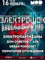 16 ноября, ЭЛЕКТРОШОК, Революция в нас (MOD)