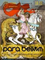 18 ноября, Para bellvm (Сердце)