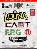 3 января, Frost Fest (A2 Green Concert)