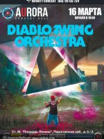 16 марта, Diablo Swing Orchestra (Aurora Concert Hall)