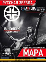 18 ноября, МАРА (Aurora Concert Hall)