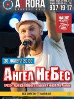 30 ноября, Ангел НеБес (Aurora Concert Hall)