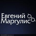 6 ноября, Евгений Маргулис и Алексей Романов (Космонавт)