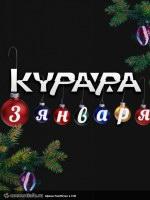 3 января, КУРАРА (Opera Concert Club)