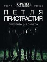 23 ноября, Петля Пристрастия (Opera Concert Club)