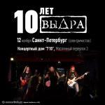 12 ноября, 10 лет ВИА Выдра (Концертный дом 710)