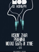 10 ноября, KISKIN` ZHAR/РВАНИНА/МБХ (MOD)