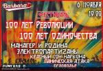 6 ноября, 100 лет Революции - 100 лет одиночества! (Barbara Bar)