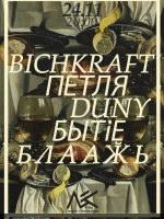 24 ноября, Bichkraft, Петля, Бытiе, Duny, Блаажь (Лес Villa)
