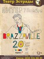 7 ноября, Brazzaville (Театр Эстрады им. Райкина)