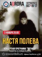 3 ноября, Настя Полева (Aurora Concert Hall)