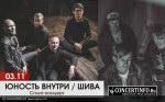 3 ноября, Сплит-концерт ЮНОСТЬ ВНУТРИ и Ш.И.В.А (Лес Villa)