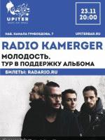 23 ноября, Radio Kamerger (Upiter)