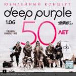 1 июня, Deep Purple (Ледовый дворец)
