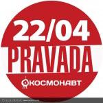 22 апреля, PRAVADA (Космонавт)
