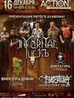16 декабря, INFORNAL FUCKЪ (Action Club)