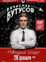 28 декабря, Вячеслав Бутусов (Космонавт)