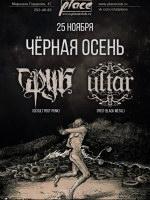 25 ноября, СРУБ + ULTAR (Place)