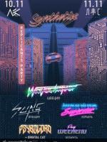 10 ноября, Replicants - Blade Runner Tribute Party (Лес Villa)