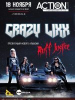 18 ноября, Crazy Lixx (Action Club)