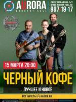 15 марта, Черный кофе (Aurora Concert Hall)