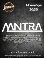 14 ноября, Концерт группы Mantra (Jagger)