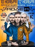 12 ноября, МодеМ (ex-СЛОТ) (Капкан бар)