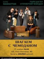 17 ноября, Шагаем с Чемоданом (Манхэттен)