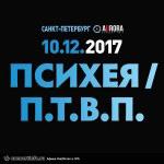 10 декабря, ПСИХЕЯ / П.Т.В.П. (Aurora Concert Hall)
